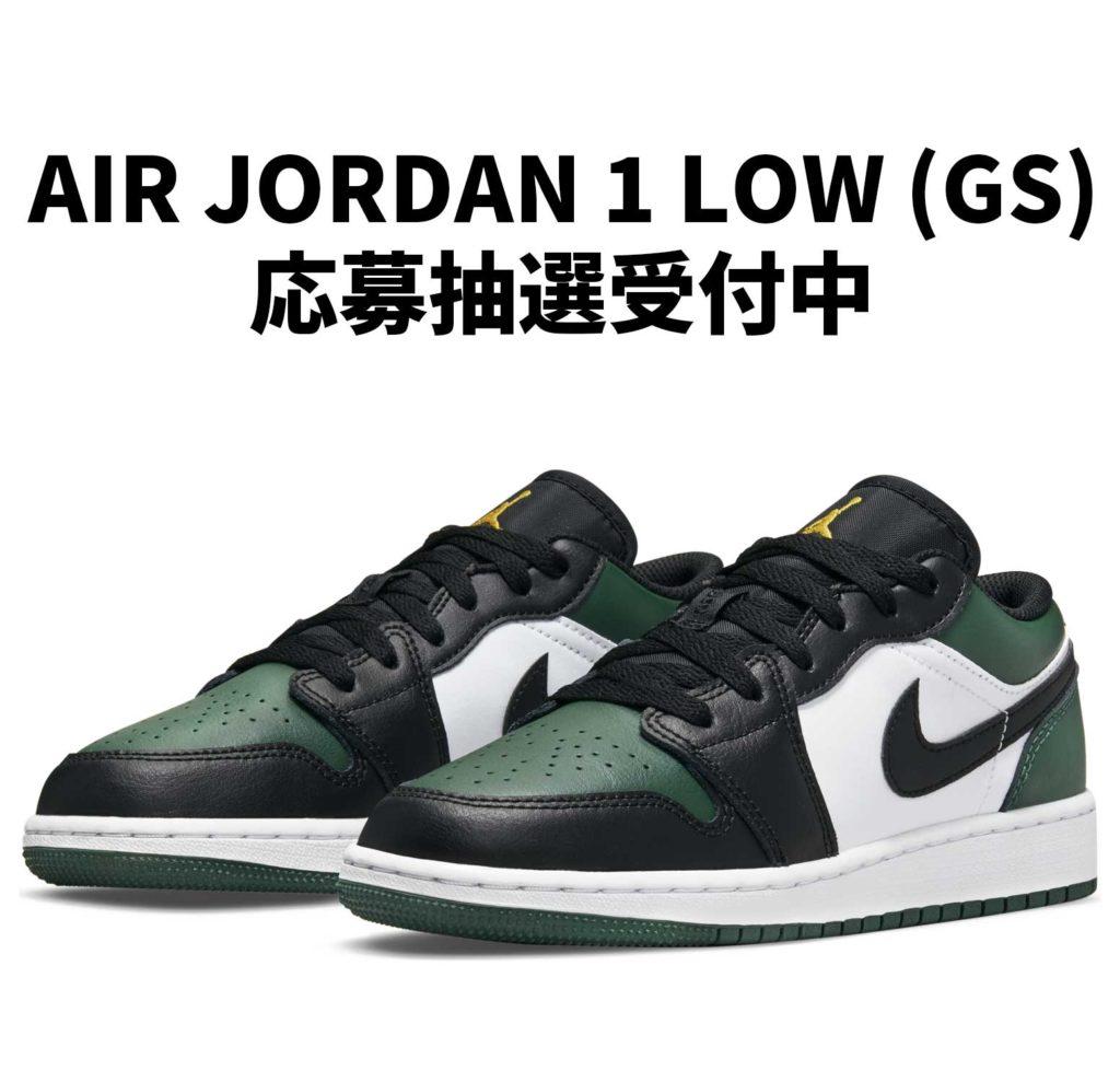 エア ジョーダン 1 ロー GS AIR JORDAN 1 LOW (GS) 553560-371